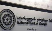 ეროვნული ბანკი - თებერვალში ინფლაციის მატებაზე ყველაზე მეტად ბენზინისა და დიზელის გაძვირებამ იმოქმედა