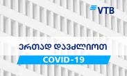 """""""ვითიბი ბანკი"""" COVID 19-ის წინააღმდეგ ბრძოლის მხარდასაჭერად 200 000 ლარს გამოყოფს"""