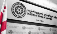 ეროვნული ბანკი დღეს, სავალუტო აუქციონზე 40 მილიონ დოლარს გაყიდის
