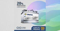 """20%-იანი ფასდაკლება VARTA-ს აკუმულატორებზე """"თეგეტა მოტორსში"""""""