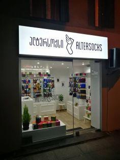 """ბათუმში ფერადი და ნახატიანი წინდების ქართული ბრენდის - """"ალტერსოქსის"""" პირველი მაღაზია გაიხსნა"""