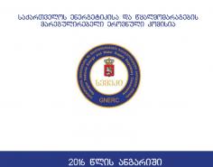 სემეკ-მა 2016 წლის საქმიანობის ანგარიში გამოაქვეყნა