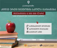 თბილისში ნიუტონის კიდევ ერთი სკოლა გაიხსნება