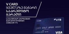 V CARD — ვითიბი ბანკის ახალი საკრედიტო ბარათი