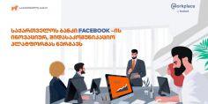 საქართველოს ბანკი თანამშრომლებისთვის Facebook-ის ინოვაციურ საკომუნიკაციო პლატფორმას Workplace-ს ნერგავს