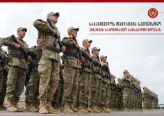 თავდაცვის სამინისტრო დღეიდან საკონტრაქტო სამხედრო სამსახურში მიღებას იწყებს